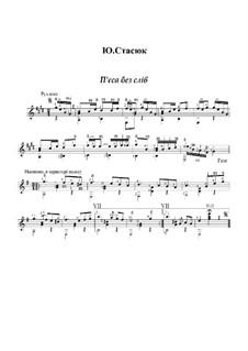 Пьеса без слов by Y. Stasiuk - sheet music on MusicaNeo