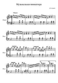 Музыкальная миниатюра 2, Op.16