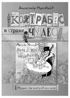 Сборник нот 'Контрабас в Стране Чудес' (музыка для контрабаса соло): Сборник нот 'Контрабас в Стране Чудес' (музыка для контрабаса соло) by Alexander Muravyev