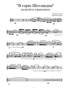 В горах Шотландии, Op.2/3: Solo part by Artem Nikitenko