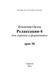 Relaxation-4, Op.50: Relaxation-4 by Vladimir Orlov