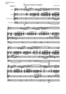 When words are not needed: For quartet by Vladimir Malganov