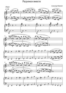 Радуемся вместе (для фортепиано в 4 руки): Радуемся вместе (для фортепиано в 4 руки) by Alexandr Nezhigaj