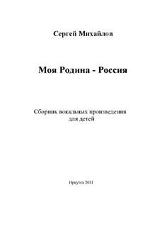 Моя Родина - Россия: Моя Родина - Россия by Sergey Mikhaylov