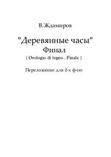 Ёлочные игрушки, Op.27: Миниатюра - гротеск No.12 'Деревянные часы'. Финал, для 2-х фортепиано by Victor Zhdamirov