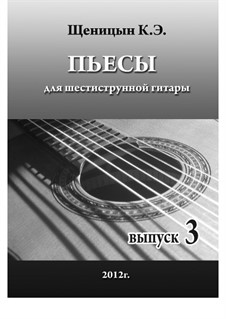 Пьесы для шестиструнной гитары: Выпуск 3 by Konstantin Schenitsyn