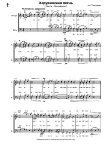 Херувимская песнь (Ханты-Мансийская): Херувимская песнь (Ханты-Мансийская) by Grigory Grigoryev