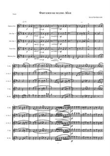 Фантазия для квинтета саксофонов: Фантазия для квинтета саксофонов by Arthur Orenburgsky