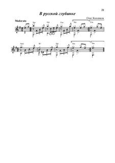 В русской глубинке: Для гитары by Oleg Kopenkov