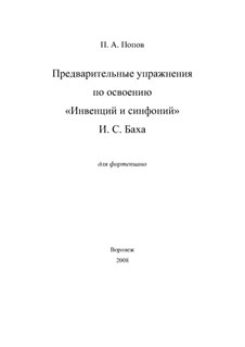 Exercises for the study of 'Inventions and Sinfonies' of J.S. Bach: Exercises for the study of 'Inventions and Sinfonies' of J.S. Bach by Pavel Popov