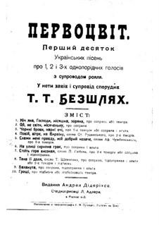 The primrose - Ukrainian folk songs: The primrose - Ukrainian folk songs by folklore
