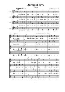 Достойно есть (для женского хора): Достойно есть (для женского хора) by Sergey Samusenko