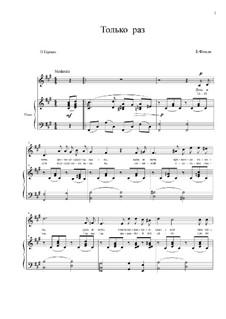Только раз: Для голоса и фортепиано by Boris Fomin