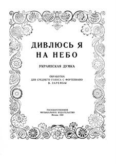 Дивлюсь я на небо: Для голоса  фортепиано by Lyudmila V. Aleksandrova