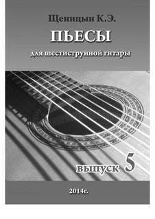 Пьесы для шестиструнной гитары: Выпуск 5 by Konstantin Schenitsyn