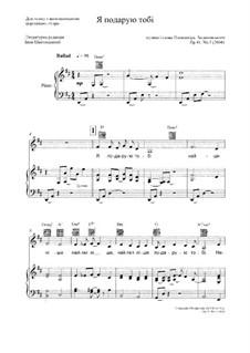 Я подарю тебе..., Op.41 No.5: Я подарю тебе... by Alexander Khodakovsky