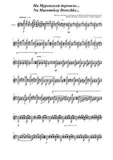 На Муромской дорожке: Для гитары by folklore