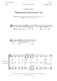 Come, let us worship 5.0 (with different words) - in RU: Come, let us worship 5.0 (with different words) - in RU by Rada Po