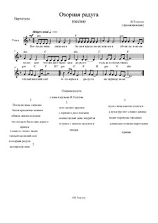 Озорная радуга: Озорная радуга by Ivan Tolstov