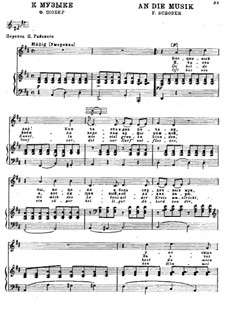 An die Musik (To Music), D.547 Op.88 No.4: For high voice and piano by Franz Schubert