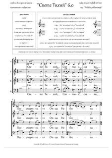 O, Gladsome Light (6.0, tune of 'Priidite poklonimsya' 1, Hm, any choir, 2-5vx) - RU: O, Gladsome Light (6.0, tune of 'Priidite poklonimsya' 1, Hm, any choir, 2-5vx) - RU by Unknown (works before 1850), Rada Po