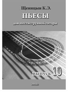Пьесы для шестиструнной гитары: Выпуск 10 by Konstantin Schenitsyn