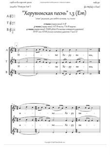 Cherubic Hymn (1.3, +Litany, pdb 'Dostojno Yest', Em, 2-6vx, any choir) - RU: Cherubic Hymn (1.3, +Litany, pdb 'Dostojno Yest', Em, 2-6vx, any choir) - RU by Unknown (works before 1850)