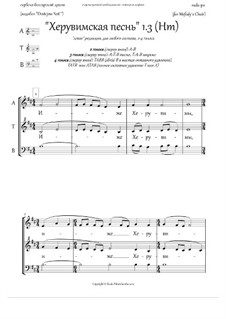 Cherubic Hymn (1.3, +Ectenia, pdb 'Dostojno Yest', Hm, 2-6vx, any choir) - RU: Cherubic Hymn (1.3, +Ectenia, pdb 'Dostojno Yest', Hm, 2-6vx, any choir) - RU by Unknown (works before 1850)