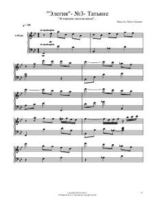 Элегии: No.3 by Viktor Gryaznov