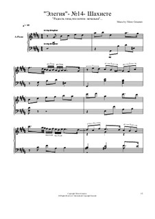 Элегии: No.14 by Viktor Gryaznov