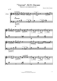 Элегии: No.19 by Viktor Gryaznov