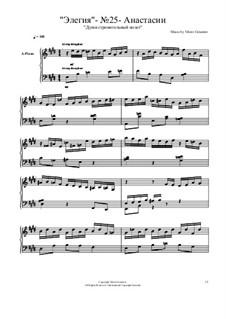 Элегии: No.25 by Viktor Gryaznov