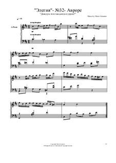 Элегии: No.32 by Viktor Gryaznov