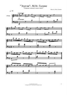 Элегии: No.34 by Viktor Gryaznov