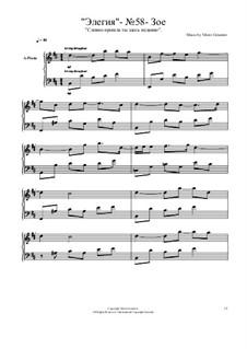 Элегии: No.58 by Viktor Gryaznov