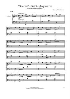 Элегии: No.83 by Viktor Gryaznov