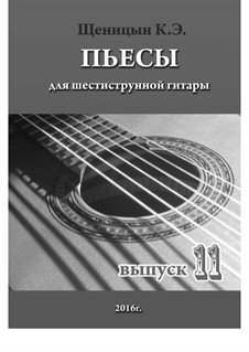 Пьесы для шестиструнной гитары: Выпуск 11 by Konstantin Schenitsyn