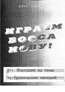 Playing bossa-nova: Playing bossa-nova by Yuri Markin