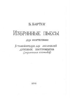 Избранные пьесы для фортепиано: Транскрипция для ансамблей духовых инструментов by Béla Bartók