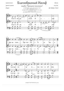 Blagoobraznyj Iosif (pdb 'Priidite poklonimsya', Iori, Cm, 2-4vx, any choir) - RU: Blagoobraznyj Iosif (pdb 'Priidite poklonimsya', Iori, Cm, 2-4vx, any choir) - RU by folklore, Rada Po