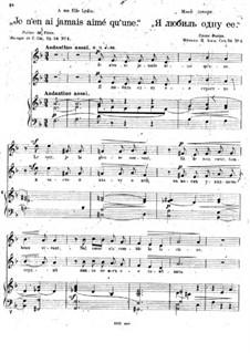 Five Romances, Op.54: No.4 Je n'en ai jamais aimé qu'une by César Cui