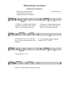 Little Polka (We play cam): Little Polka (We play cam) by Margarita Tarapatova