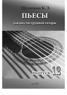 Пьесы для шестиструнной гитары: Выпуск 12 by Konstantin Schenitsyn