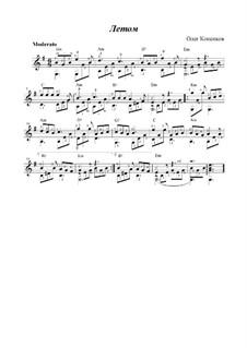 Летом, Op.10-а: Для гитары by Oleg Kopenkov