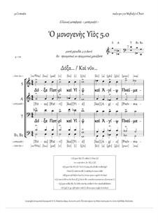 Only Begotten Son (5.0, plain rhythm vers., +Glory, +Ect., Cm/Gm/Hm, 4-5vx, mix.ch.) - Greek: Only Begotten Son (5.0, plain rhythm vers., +Glory, +Ect., Cm/Gm/Hm, 4-5vx, mix.ch.) - Greek by Rada Po