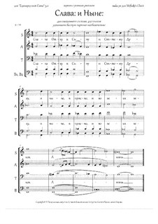 Glory / Both for 'Only Begotten Son' 5.0 (Cm, 4-5vx, mix.ch.) - RU: Glory / Both for 'Only Begotten Son' 5.0 (Cm, 4-5vx, mix.ch.) - RU by Rada Po