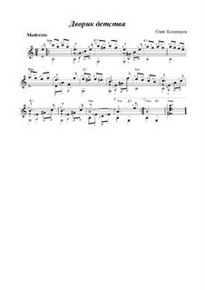 Дворик детства, Op.10-а: Для гитары by Oleg Kopenkov