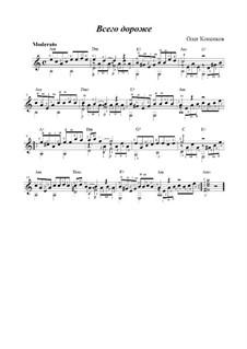 Всего дороже, Op.10-а: Всего дороже by Oleg Kopenkov