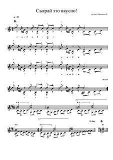 Сыграй это вкусно!: Сыграй это вкусно! by Konstantin Schenitsyn