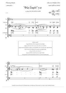 O, Gladsome Light (7.0, Em, 2-5vx, any choir) - Greek: O, Gladsome Light (7.0, Em, 2-5vx, any choir) - Greek by Rada Po